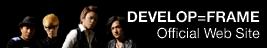 DEVELOP=FRAMEオフィシャルサイト